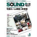 サウンド・デザイナー2017年5月号(特集:宅録ルーム構築&防音術)