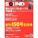 サウンド・デザイナー2014年6月号(特集:踊れるロック&ポップス作曲術)