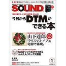 サウンド・デザイナー2016年1月号(特集:今日からDTMができる本)
