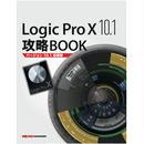 Logic Pro X(バージョン10.1対応)攻略BOOK