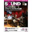 サウンド・デザイナー2014年5月号(特集:ミュージシャンのプライベートスタジオ公開)