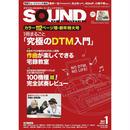 サウンド・デザイナー2017年1月号(特集:1冊まるごと「究極のDTM入門」)