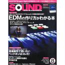 サウンド・デザイナー2015年8月号(特集:EDMの作り方がわかる本)