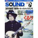 サウンド・デザイナー2014年10月号(特集:波形編集で簡単トラックメイク入門)