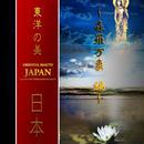 東洋の美・日本 ~森羅万象 編~ ポストカード 5枚組
