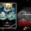 天道- 誠 -  tendo-makoto