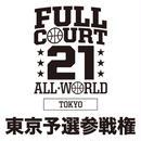 【6月18日24:00〆切】FULL COURT 21 ALL*WORLD  東京予選参戦権 & オリジナルユニフォーム