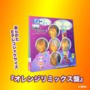 モロ星人ミニソフビセット★オレンジリミックス盤