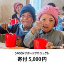 SPOONサポートプロジェクト 支援5,000円