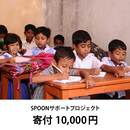 SPOONサポートプロジェクト 支援10,000円