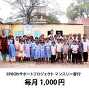 SPOONサポートプロジェクト マンスリー支援 毎月1,000円