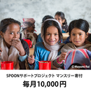 SPOONサポートプロジェクト マンスリー支援 毎月10,000円