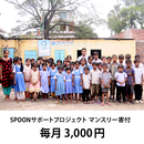 SPOONサポートプロジェクト マンスリー支援 毎月3,000円