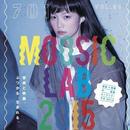 「MOOSIC LAB2015」公式パンフレット