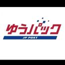 ゆうパック 北海道・沖縄以外国内