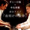 Danilo Tsuyoshi×中丸 倖爾  春分ライブ「夜明けの旋律」