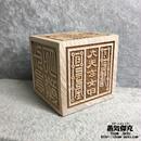 【1点のみ】道術媒介法器風 木製六面彫刻サイコロ 商品番号T‐0001