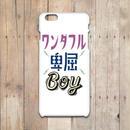 ワンダフル卑屈BOY  ver.2 iPhone7/6/5/5Sケース