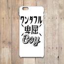 ワンダフル卑屈BOY  iPhone7/6/5/5Sケース