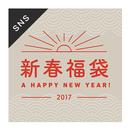 SNS素材|2サイズセット 福袋