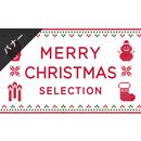 バナー素材| 3サイズセット クリスマス[ A ]