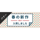 バナー素材|3サイズセット 春の新作[A-01]