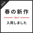 SNS素材|2サイズセット 春の新作 [B-01]