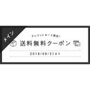 メインビジュアル素材| 940×400px クレジットカード決済限定  送料無料クーポン[B]