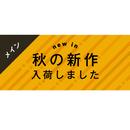 メインビジュアル素材| 940×400px 秋の新作[A_02]