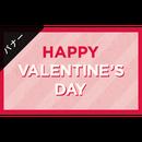 バナー素材| 3サイズセット バレンタイン[ A ]
