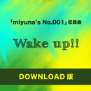 【DOWNLOAD版】Wake up!!(mp3)