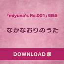 【DOWNLOAD版】なかなおりのうた(mp3)