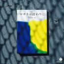 マチネの終わりに  タイアップCD 【特典:しおり、ポストカード付】