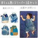 【出産祝い】赤ちゃん肌想い ベビースリーパー3点セット 藍染4カラー