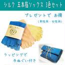 【敬老の日プレゼント】シルク5本指ソックス 自然カラー3色セット  手ぬぐいラッピング付き  男性用/女性用