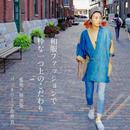 【オーダーメイド】パッチワーク作務衣 (藍染×柿渋染1)