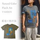 【オーダーメイド】パッチアート Tシャツ くすみカラー (柿渋染 藍染ミックス ベース)