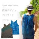 藍染デザインタンクトップ  2カラー【7日後発送】