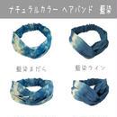 ナチュラルカラーヘアバンド 藍染2デザイン