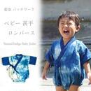 【夏ラスト】和服 藍染ベビー甚平 ロンパース  70-80cm(目安 0歳-1歳半)