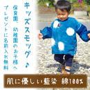 藍染キッズスモッグ フリーサイズ (1-3歳用)  名前入れ無料