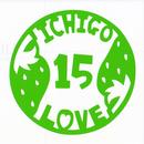 丸型シリーズ【 ICHIGO15LOVE】12cm版