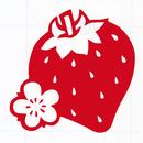 ワンポイントシリーズ【梅いちご】5cm版
