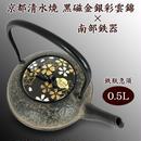 京都清水焼 黒磁金銀彩雲錦×南部鉄器 鉄瓶急須(0.5L)