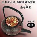 京都清水焼 赤磁金銀彩雲錦×南部鉄器 鉄瓶急須(0.5L)