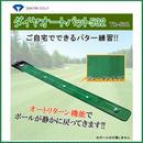 ダイヤゴルフ ダイヤオートパット532