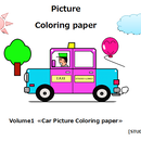 Coloring paper of car of Japan.(ten car single-unit) [This commodity is the download sales.]