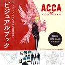 TVアニメ『ACCA13区監察課』ビジュアルブック