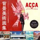 TVアニメ『ACCA13区監察課』背景美術画集