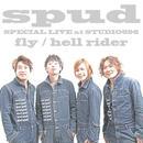「spud」音源セット